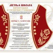 Plakat za Akademsko kulturno umetničko društvo Lola / print dizajn